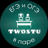 TWOSTU online